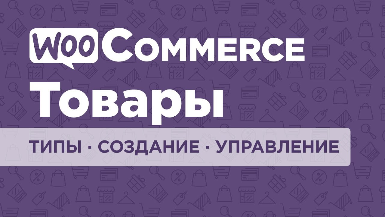 - плагин для интернет-магазина Часть Товары типы создание управление