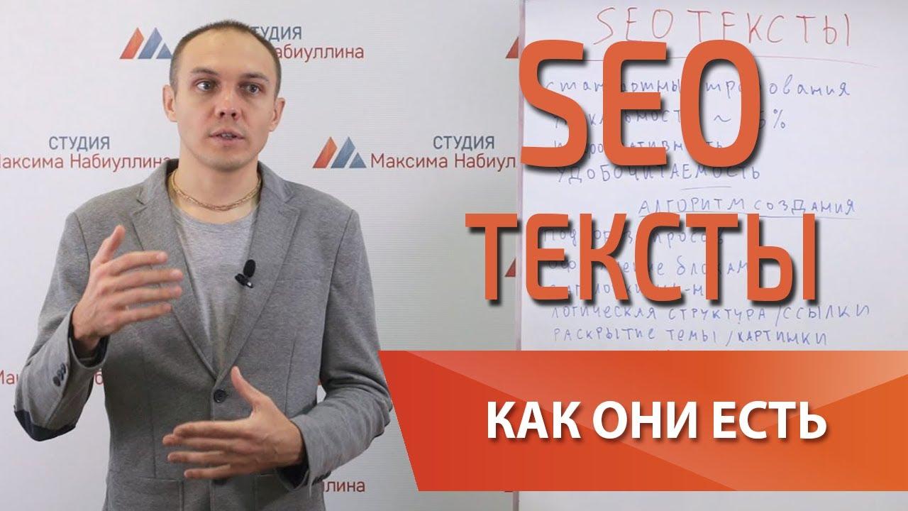 Как писать тексты для сайта и текстовая оптимизация Максим Набиуллин