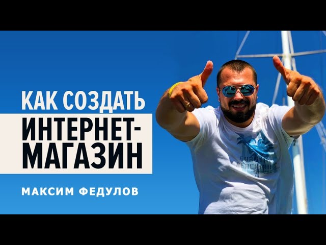 Как заработать миллион рублей в месяц на интернет-магазине