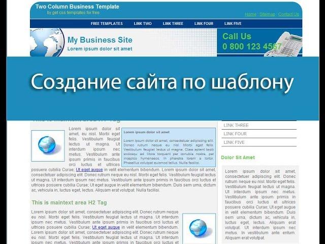 Как быстро создать сайт по шаблону бесплатно