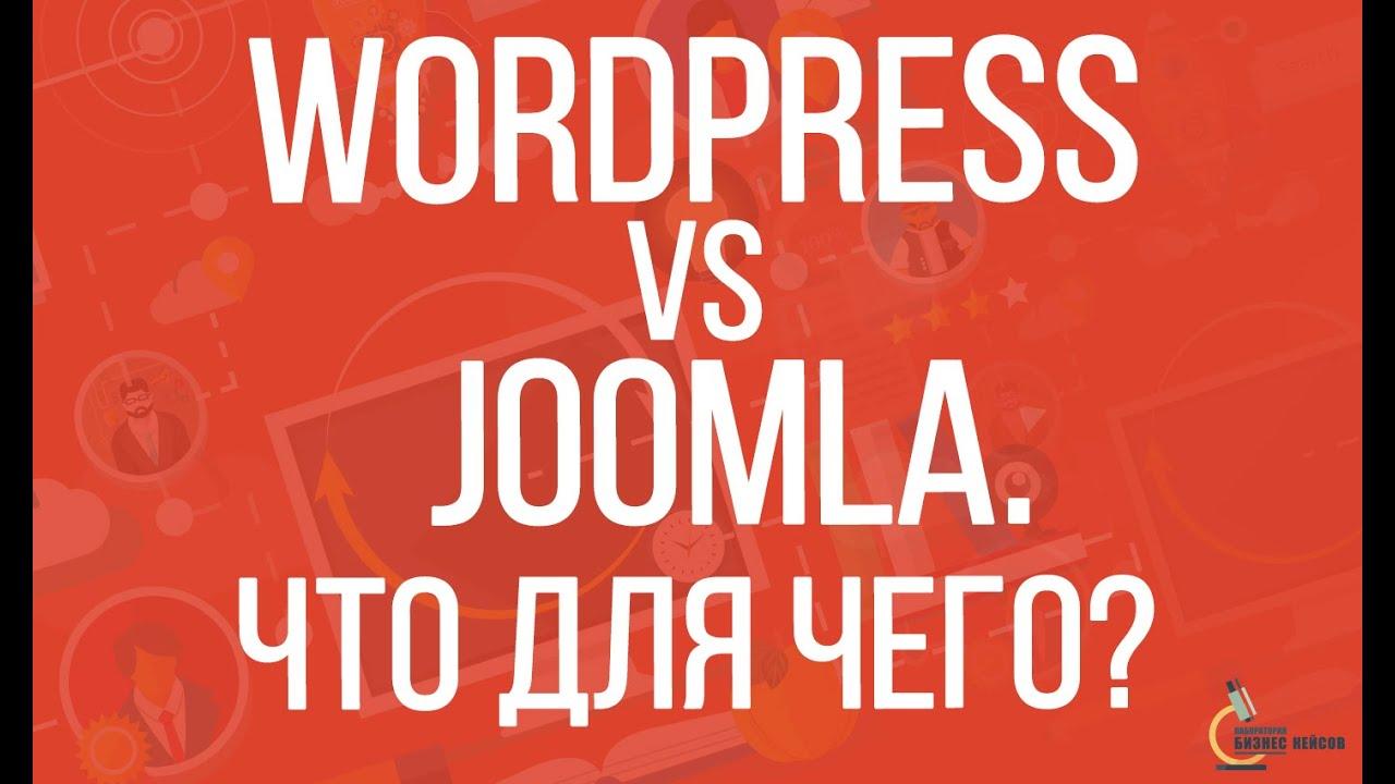 Создание сайта Вордпресс или Джумла Какой бесплатный движок выбрать для создания сайта