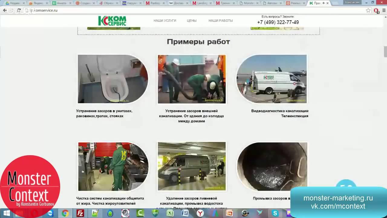 Аудит лендинга интернет магазина автозапчастей Жесткий разбор сайта