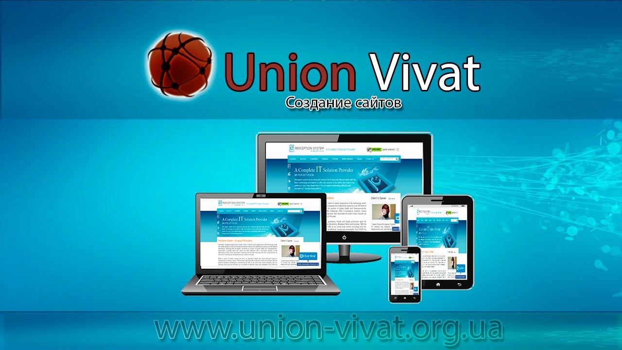 Создание сайтов Киев Украина