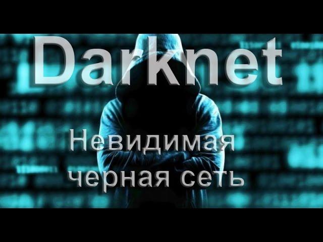 Черный Интернет захватывающая правда и ужасная реальность Информационная Небезопасность