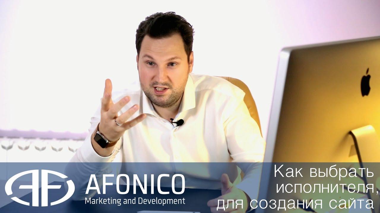 Заказать создание сайта как выбрать исполнителя Кому можно доверять Видео - Афонико