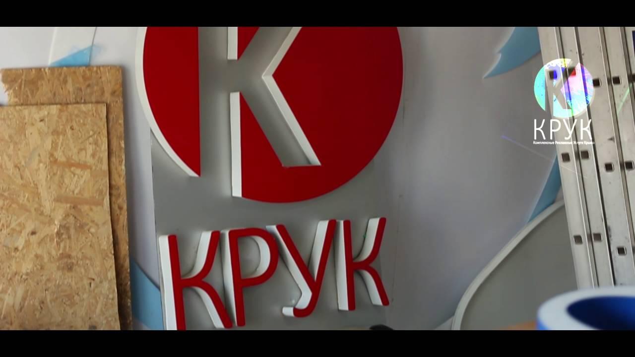 Презентация КРУК Рекламное агентство полного цикла в Крыму