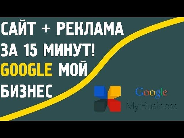 Как сделать сайт рекламу за минут Сервис Гугл Мой Бизнес