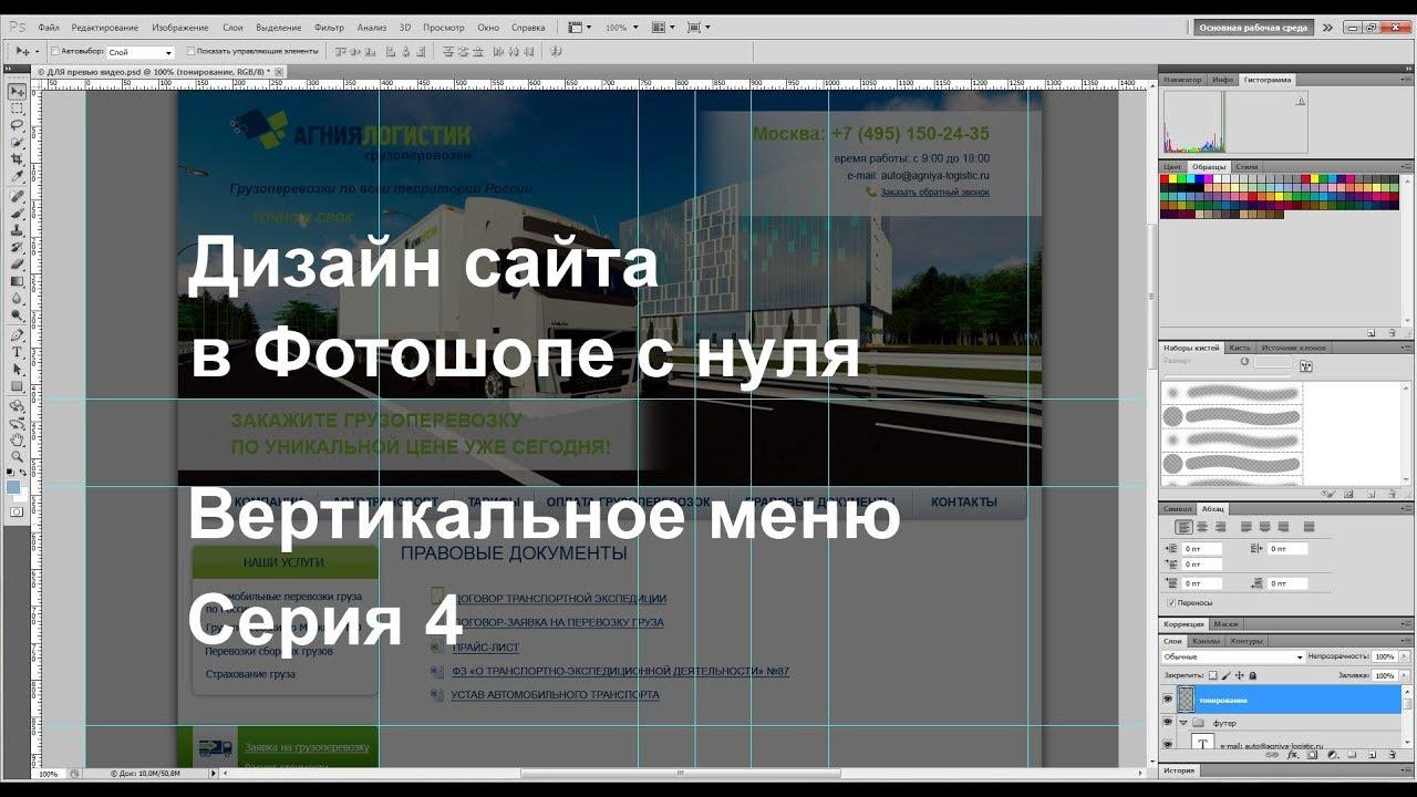 Как сделать макет сайта для верстки для дизайнера