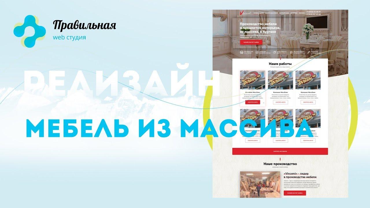 Редизайн сайта мебель из массива Былостало