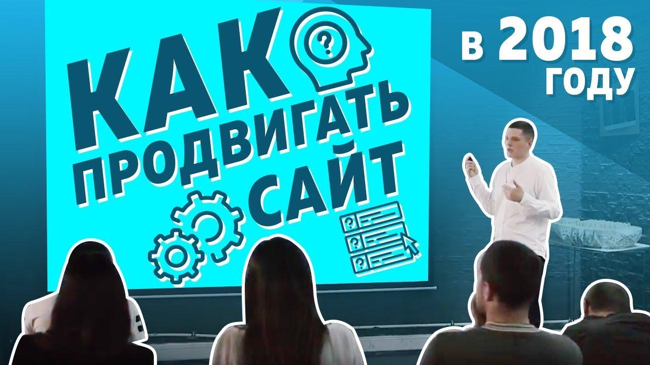 Продвижение сайтов в и Яндексе обучение