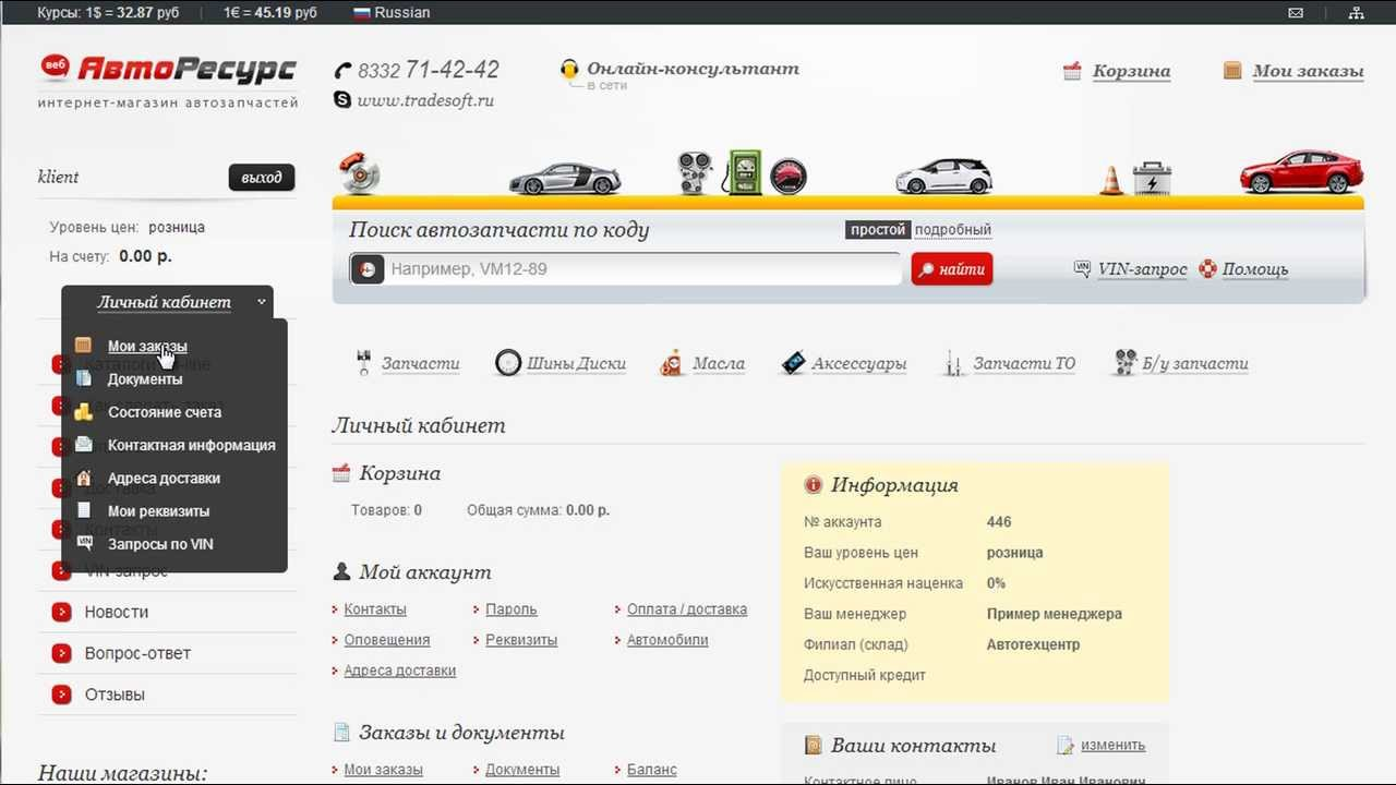 Система управления интернет-магазином автозапчастей - Готовый интернет-магазин