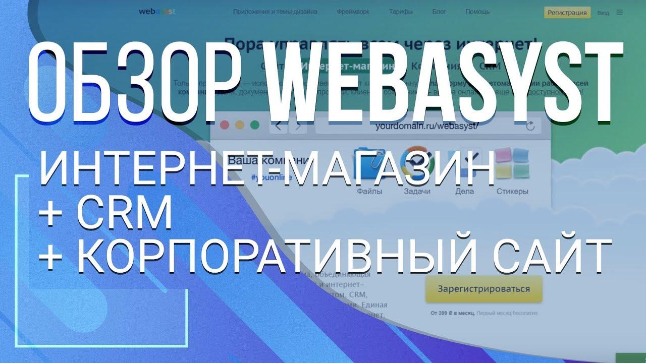 Интернет-магазин корпоративный сайт