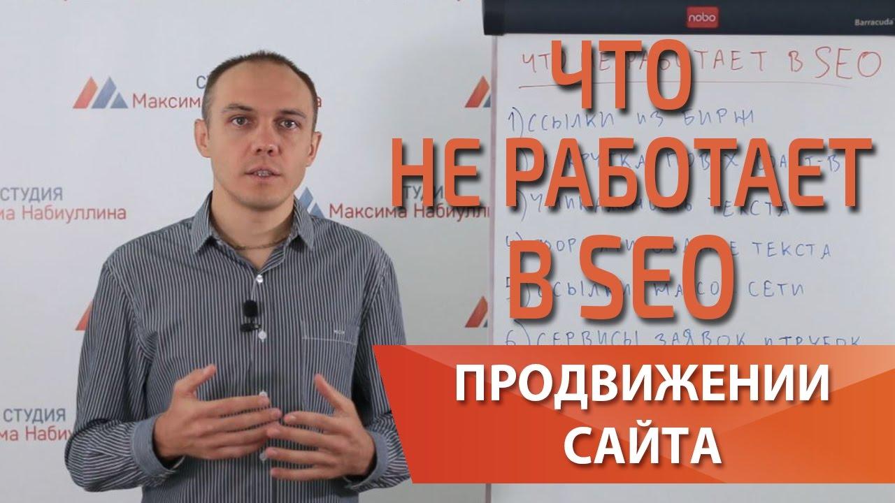Что не работает в году при продвижении сайта серая раскрутка Максим Набиуллин