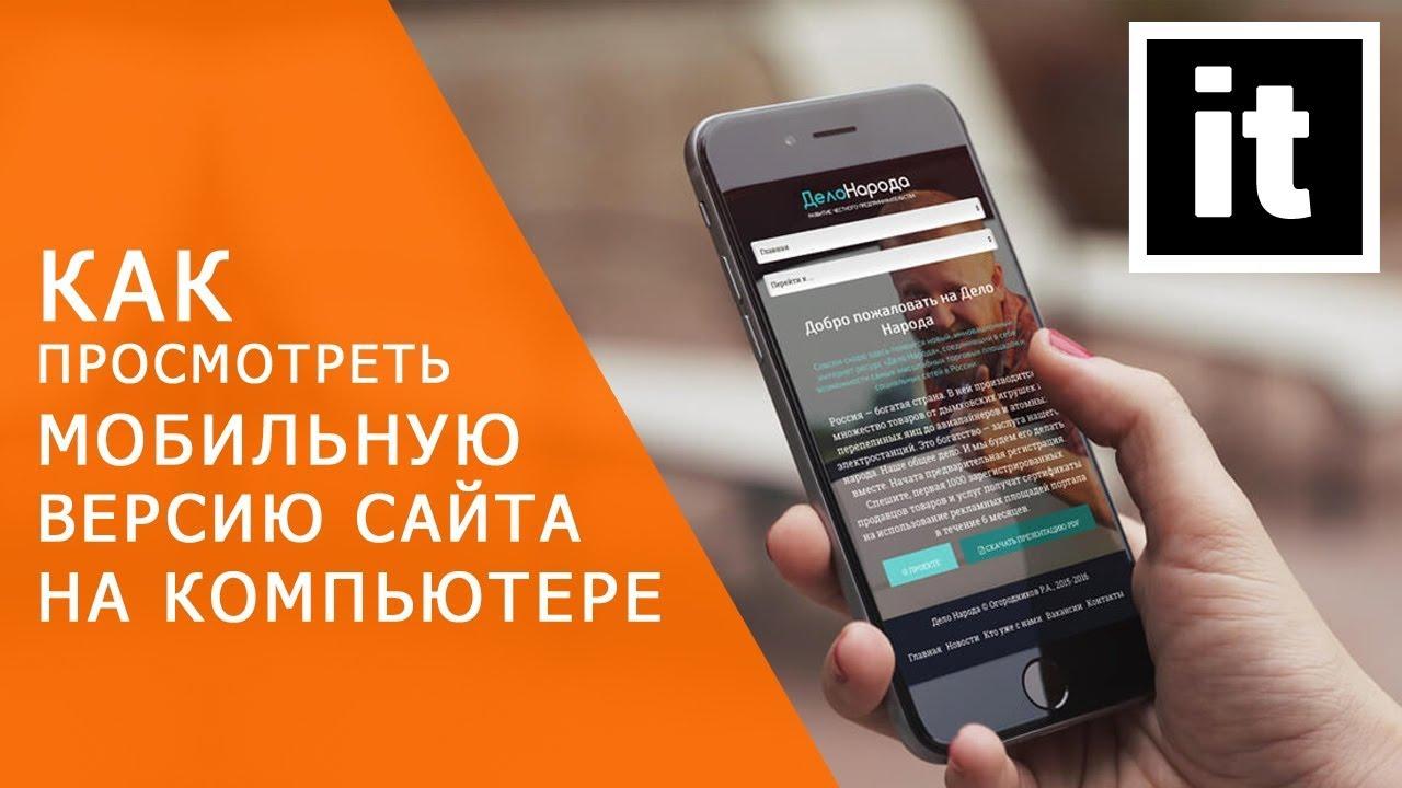 Как просмотреть мобильную версию сайта на компьютере