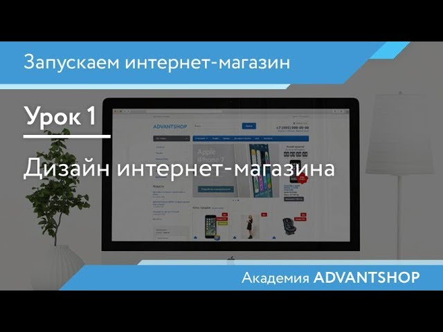 Академия Урок Дизайн интернет-магазина