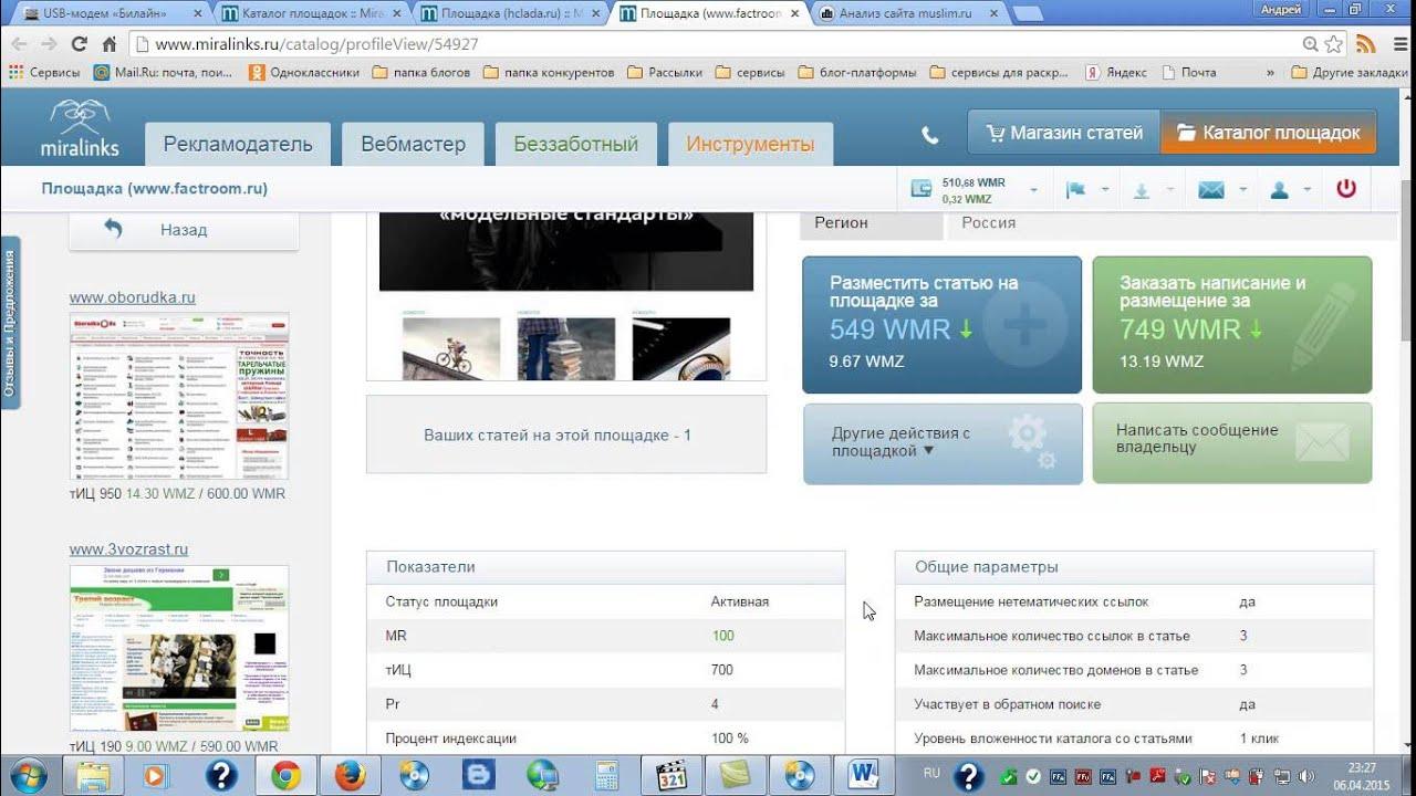 Раскрутка сайта через Миралинкс Выбор правильных площадок